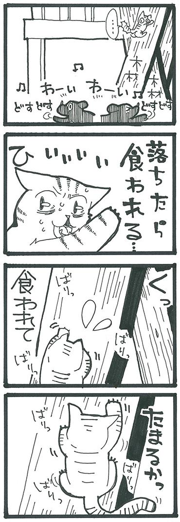 haruo-ochitekonyai-2