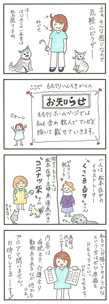 momokuri-aisatsu-2