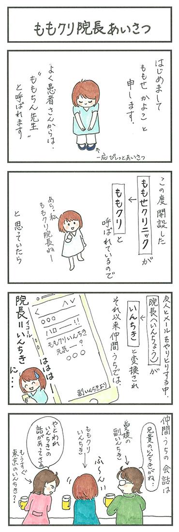 momokuri-aisatsu