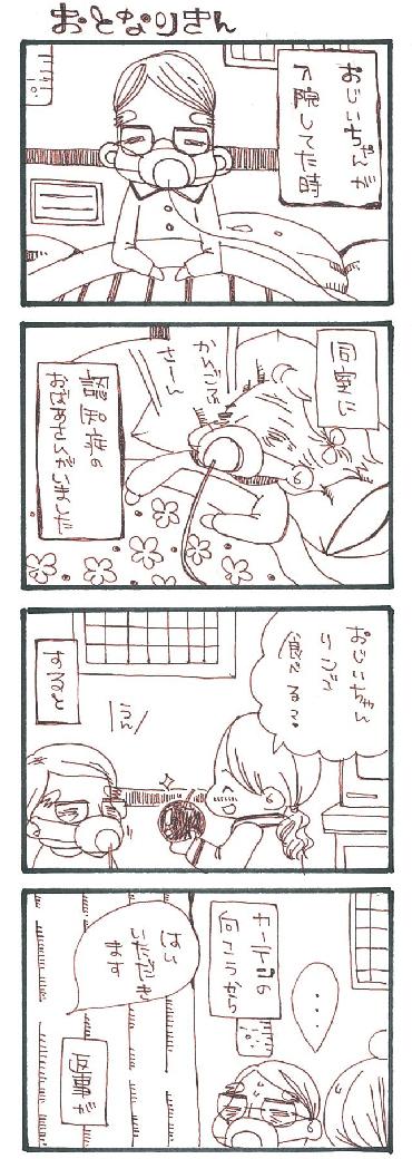 otonarimsan_01