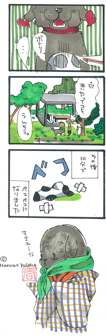 4コマ④-4