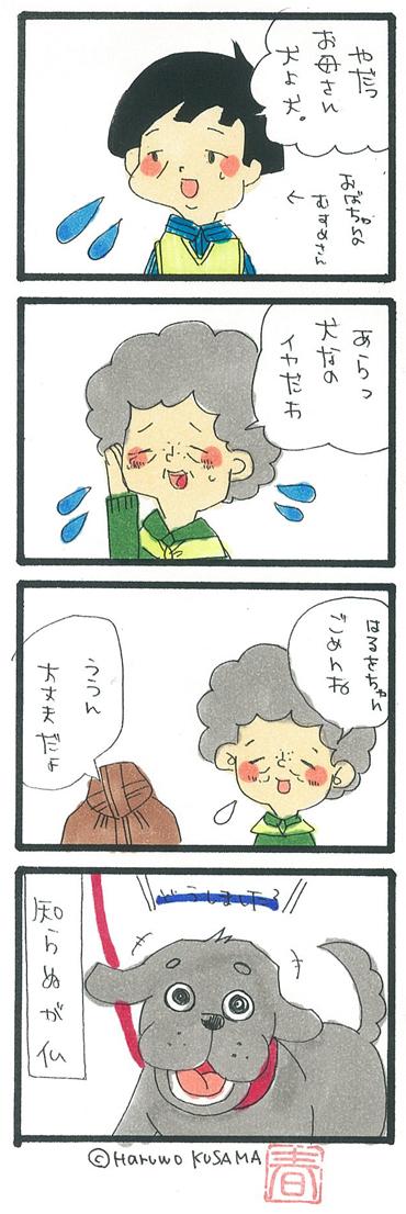 4コマ③下